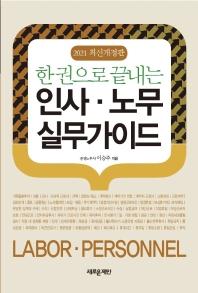 한 권으로 끝내는 인사 노무 실무가이드(2021)