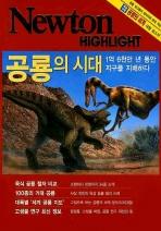 공룡의 시대(개정판)