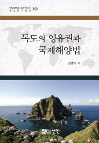 독도의 영유권과 국제해양법