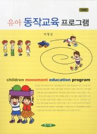 유아 동작교육 프로그램