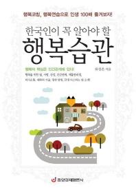 한국인이 꼭 알아야 할 행복습관