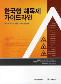 한국형 해독제 가이드라인