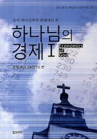 성서 역사신학적 관점에서 본 하나님의 경제. 1