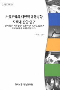 노동조합의 대안적 운동방향 모색에 관한 연구