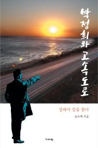 박정희와 고속도로