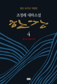 한강. 4: 제2부 유형시대