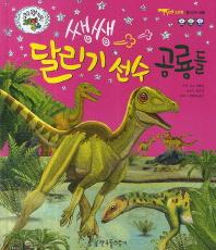 쌩쌩 달리기 선수 공룡들