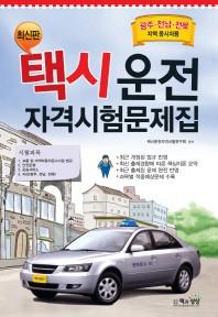 택시운전 자격시험문제집(광주 전남 전북 지역응시자용)