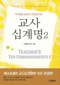 교사 십계명. 2