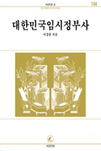 대한민국 임시정부사(서문문고 194)