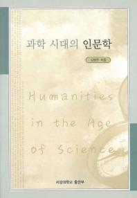 과학 시대의 인문학