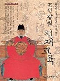 조선왕실 천재교육