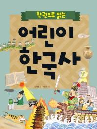 한 권으로 읽는 어린이 한국사