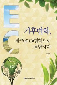 기후변화, 에코(ECO)철학으로 응답하다