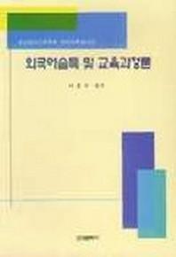 외국어습득 및 교육과정론(영어교육총서 1)