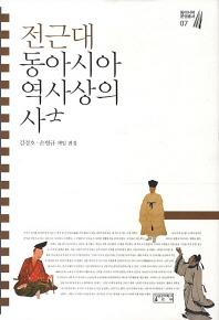전근대 동아시아 역사상의 사
