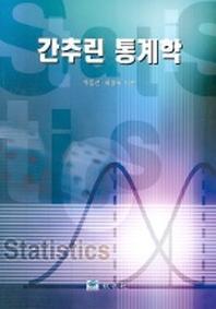 간추린 통계학