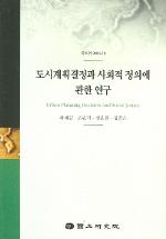 도시계획결정과 사회적 정의에 관한 연구 (국토연 2004-18)