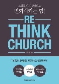 RE_Think Church(리싱크처치)
