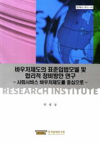 바우처제도의 표준입법모델 및 합리적 정비방안 연구