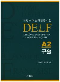 프랑스어능력인증시험 델프(DELF)A2 구술