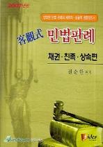 객관식 민법판례