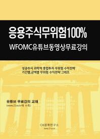 응용주식무위험100% WFOMC유튜브동영상무료강의