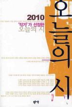 작가가 선정한 오늘의 시. 2010