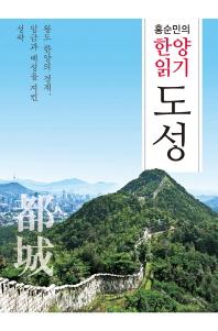 홍순민의 한양읽기: 도성
