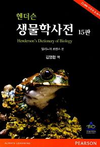 헨더슨 생물학사전