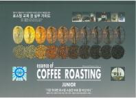 에센스 오브 커피 로스팅 주니어(essence of coffee roasting junior)