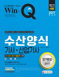 수산양식기사 산업기사 단기완성(2017)