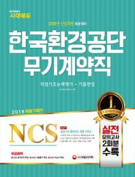 NCS 한국환경공단 무기계약직 직업기초능력평가+기출면접(2018)