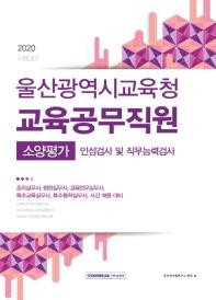 울산광역시교육청 교육공무직원 소양평가 인성검사 및 직무능력검사(2020)