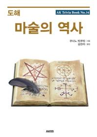 마술의 역사
