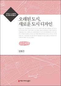 오래된 도시, 새로운 도시 디자인(큰글씨책)