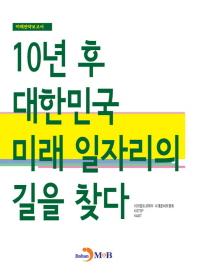 10년 후 대한민국 미래 일자리의 길을 찾다