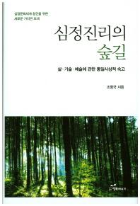 심정진리의 숲길