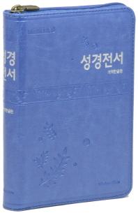 성경전서(하늘색)(특소단본)(62TM)(색인)(개역한글)