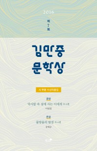 제7회 김만중문학상 시 부문 수상작품집(2016)