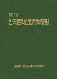 한국문화산업정보총람(2016)