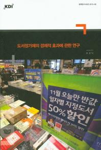 도서정가제의 경제적 효과에 관한 연구