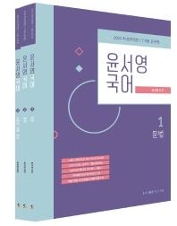 2022 윤서영 국어 세트