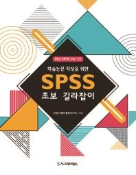 학술논문 작성을 위한 SPSS 초보 길라잡이
