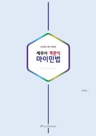 세무사 객관식 마이 민법(2020)