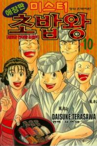 미스터 초밥왕. 10