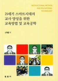 21세기 스마트시대의 교사 양성을 위한 교육방법 및 교육공학