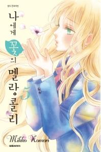 나에게 꽃의 멜랑콜리. 5