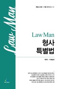 LawMan 형사특별법