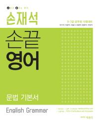손재석 손끝 영어 문법 기본서